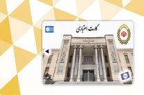 کارتهای اعتباری ۵۰ تا ۱۰۰ میلیون ریالی تا ۵ درصد تخفیف یکی از جوایز جشنواره خودپردازهای بانک ملی ایران است