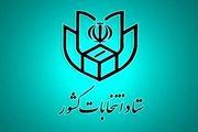 ثبت نام قطعی ۱۳ نفر در چهار حوزه انتخابیه استان یزد