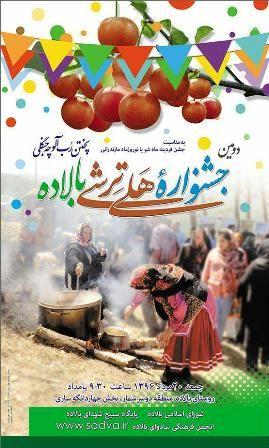 هلی ترشی مازندران به ایستگاه دوم جشنواره رسید