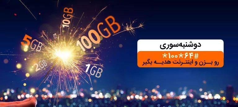 دریافت بسته اینترنت تا ١٠٠ گیگ با دوشنبه سوری بهمن ماه