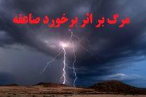 مرگ یک جوان 26 ساله بر اثر صاعقه در اصفهان