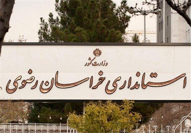استاندار خراسان رضوی مشخص شد