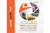 فراخوان پنجمین جشنواره عکس سلامت روان تمدید شد