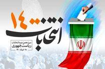 آمادگی کامل 203 اکیپ عملیاتی در روز انتخابات