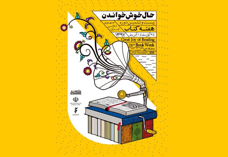 معرفی نامزدهای دو بخش از جشنواره کتاب و رسانه هفدهم
