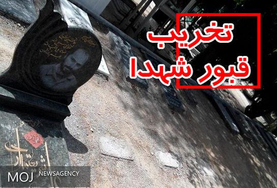 دهن کجی بهشت زهرای تهران به فرمایش رهبری / توهین دوباره به قبور شهدا!
