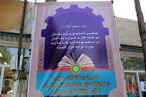آغاز به کار نمایشگاه دستاوردهای پژوهشی و فناوری در کرمانشاه