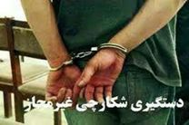 دستگیری متخلف شکار در تالاب گاوخونی