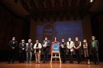 انتشارات بنیاد رودکی از نمایشنامه چهارراه خندق رونمایی کرد