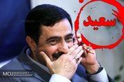 سعید مرتضوی به جای تقدیر دو سال رفت حبس!