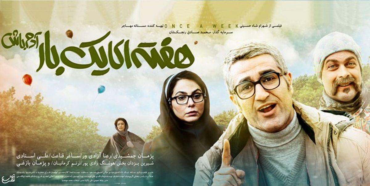 فروش پنج میلیاردی سینماها در اکران نوروزی