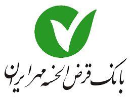 افتتاح ۸ شعبه بانک قرض الحسنه مهر ایران به مناسبت روز بانکداری اسلامی