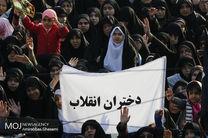 تجمع بزرگ «دختران انقلاب» در میدان امام حسین (ع)