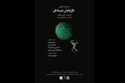 نمایشنامهخوانی باغ وحش شیشهای برگزار می شود