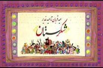 پخش سری جدید شکرستان در ایام عید قربان تا عید غدیر