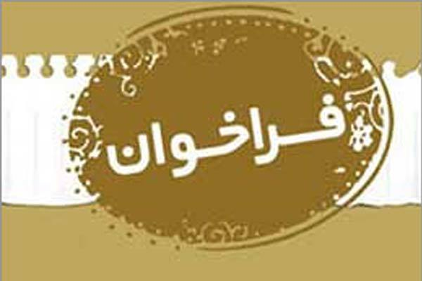 فراخوان طراحی پوستر سومین جشنواره فرهنگی و هنری فجر رشت