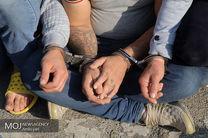 دستگیری سارقان مسلح اهواز