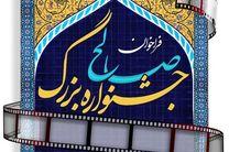 تمدید مهلت ارسال آثار به جشنواره صالح(ع) تا نیمه خرداد