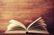 نمایشگاه کتاب چاپی در کتابخانه مرکزی آستان قدس برگزار شد