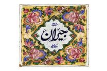 حسن فتحی جیران را می سازد/رونمایی از لوگوی سریال