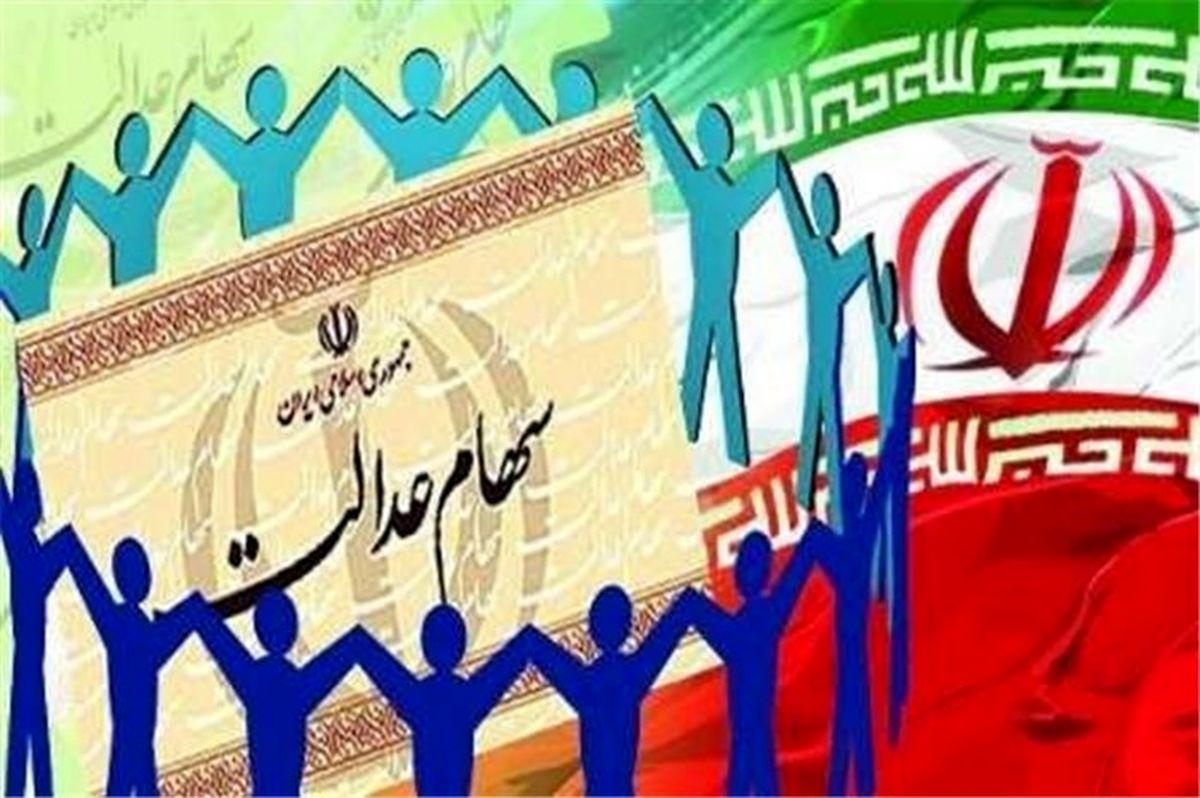 واریز مرحله دوم واریز سود سهام عدالت سال ۹۸ تا پایان ماه رمضان