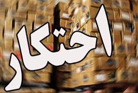 کشف 940 لیتر موادشوینده تقلبی احتکار شده در اصفهان / دستگیری یک نفر توسط نیروی انتظامی