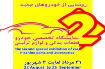 دومین نمایشگاه تخصصی خودرو در منطقه آزاد انزلی برگزار میشود