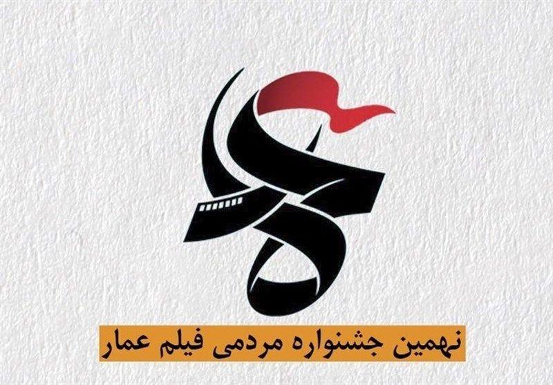 آغاز به کار جشنواره مردمی فیلم عمار در گیلان