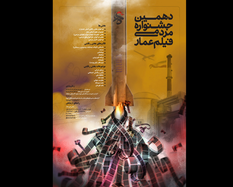 پوستر فراخوان دهمین جشنواره مردمی فیلم عمار منتشر شد
