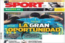 صفحه اول روزنامه های امروز اسپانیا(عکس)