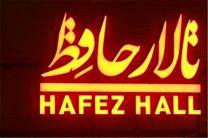 اجرای نمایشنامه گاوبازی در تالار حافظ