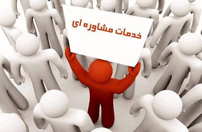بهرهمندی بیش از هفت هزار مددجوی گیلانی از مشاوره و راهنمایی در سال جاری