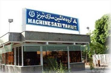 نامه نمایندگان تبریز به رئیسجمهور درباره واگذاری کارخانه ماشینسازی