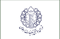 قطعنامهٔ پایانی تظاهرات اعتراض آمیز مردم انقلابی تهران