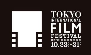 دوفیلم ایرانی به جشنواره توکیو راه یافت