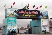 نمایشگاه رزمی فرهنگی دفاع مقدس در اردبیل دایر میشود