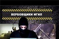 حضور مترجمین و نویسندگان روسی در گروه تروریستی داعش