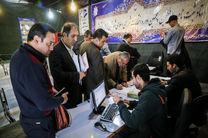 ثبت نام در انتخابات شوراهای اسلامی سه برابر شده است