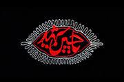 لزوم زنده نگهداشتن شعائر حسینی در فضای مجازی