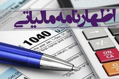 مهلت ارائه اظهارنامه مالیاتی امروز به پایان می رسد