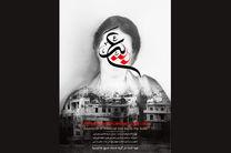 پخش مستند «عبیر» از شبکه دو سیما