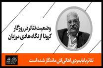 تله تئاتر راه حلی نجات بخش/تئاترهای آ«لاین هتک حرمت تئاتر است