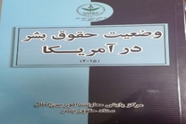 کتاب وضعیت حقوق بشر در آمریکا منتشر شد