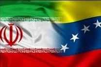 پخش دیدار دوستانه ایران و ونزوئلا از تلویزیون