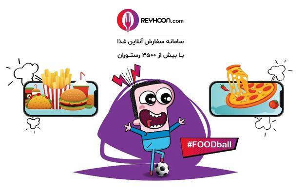 پیش بینی مسابقات جام جهانی 2018 و جوایز نفیس و متنوع ریحون