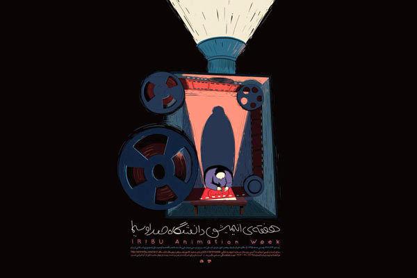 هفته انیمیشن در دانشگاه صدا و سیما برگزار میشود