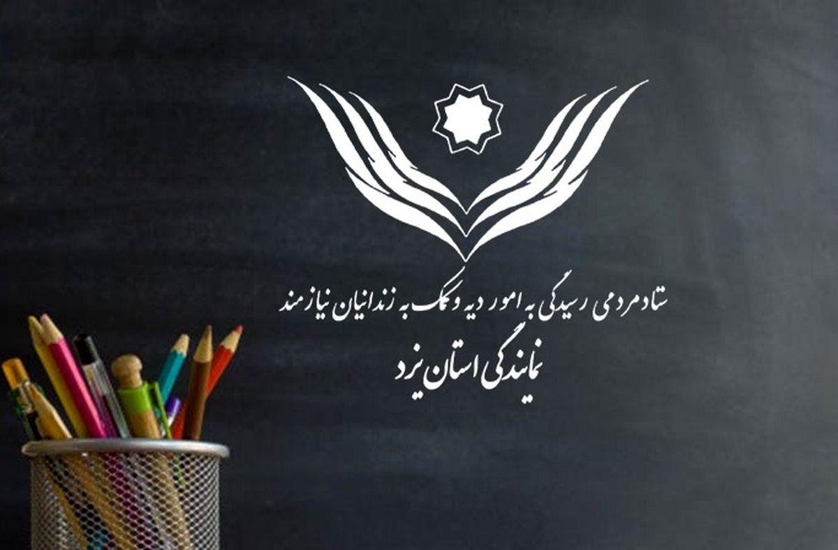 کمک ۲۷۰ میلیون تومانی شیشه اردکان به ستاد دیه استان یزد