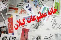 بیانیه موسسه خانه مطبوعات گیلان به مناسبت گرامیداشت روز خبرنگار