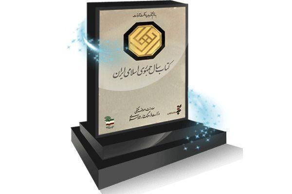 فراخوان سی و هشتمین جایزه کتاب سال منتشر شد
