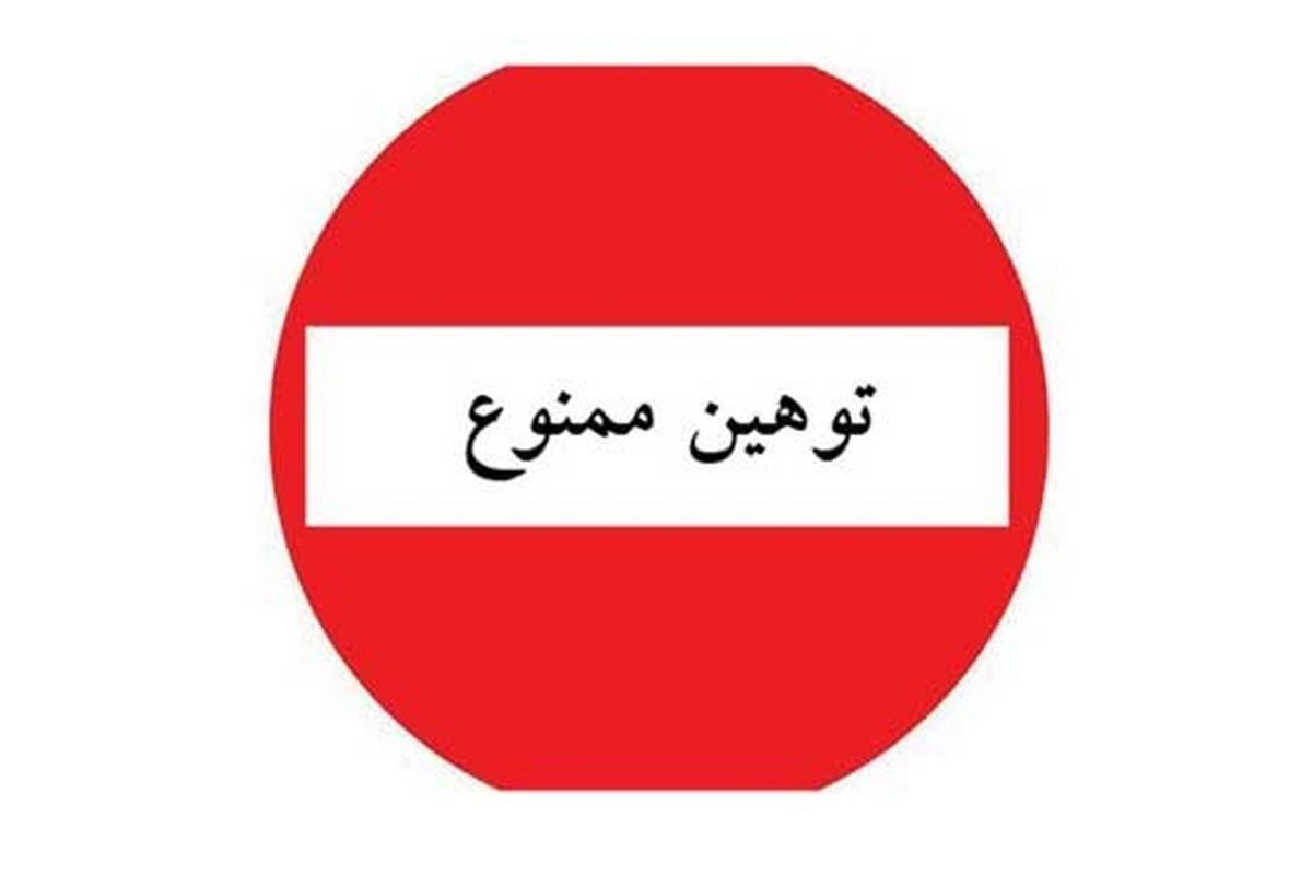 توهین بی سابقه به هموطنان لر در یزد